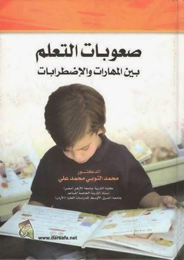 صعوبات التعلم بين المهارات والاضطرابات - محمد النوبي محمد علي pdf