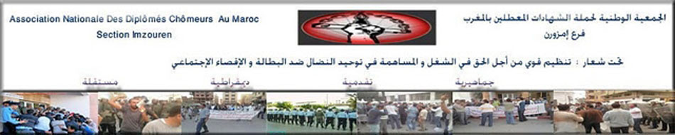 الجمعية الوطنية لحملة الشهادات المعطلين بالمغرب - فرع إمزورن -