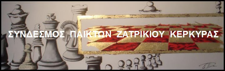 ΣΥΝΔΕΣΜΟΣ ΠΑΙΚΤΩΝ  ΖΑΤΡΙΚΙΟΥ ΚΕΡΚΥΡΑΣ