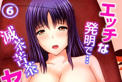 エッチな発明で…滅茶苦茶セックスしてみた! 第01-06巻 [Ecchi na Hatsumei de … Mechakucha Sekkusu Shitemita! vol 01-06] rar free download updated daily