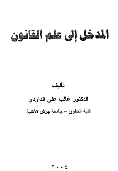 المدخل الى علم القانون.. غالب علي الداودي.pdf