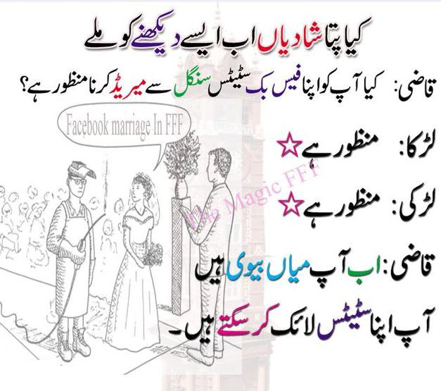 ... & Wife, Urdu Funny Facebook Jokes in Pictures ~ Best Poetry & SMS