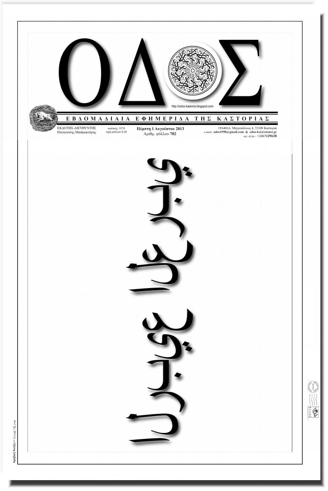 ΟΔΟΣ: «Αραβική Άνοιξη»