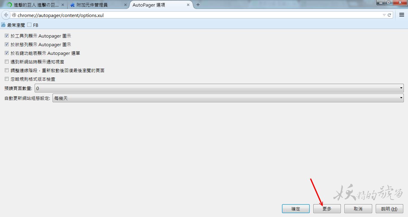 7 - [Firefox] 別再用手機看漫畫啦!讓AutoPager幫你自動翻頁吧!