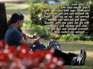 marathi chitra kavita9