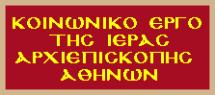 ΚΟΙΝΩΝΙΚΟ ΕΡΓΟ