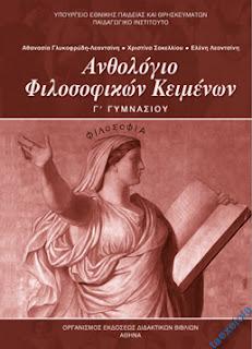 Ανθολογιο Φιλοσοφικων Κειμενων Γ Γυμνασιου βιβλιο εκπαιδευτικου