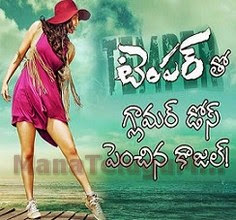 Kajal Hot in Temper