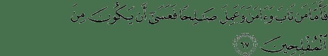 Surat Al Qashash ayat 67