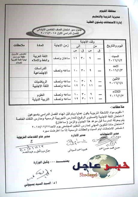 جدول امتحانات الترم الاول نصف العام 2015 / 2016 ابتدائى واعدادى وثانوى محافظة الفيوم