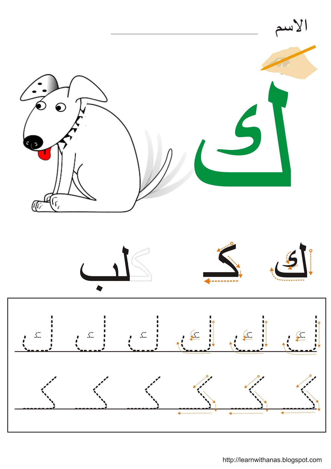 Learn Arabic - video of lesson 1 how to read Arabic...