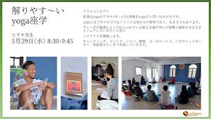 5月29日(水) 解りやす~いyoga座学/ヒデキ先生