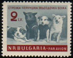 1961年ブルガリア共和国 宇宙を旅したライカ犬たちの切手