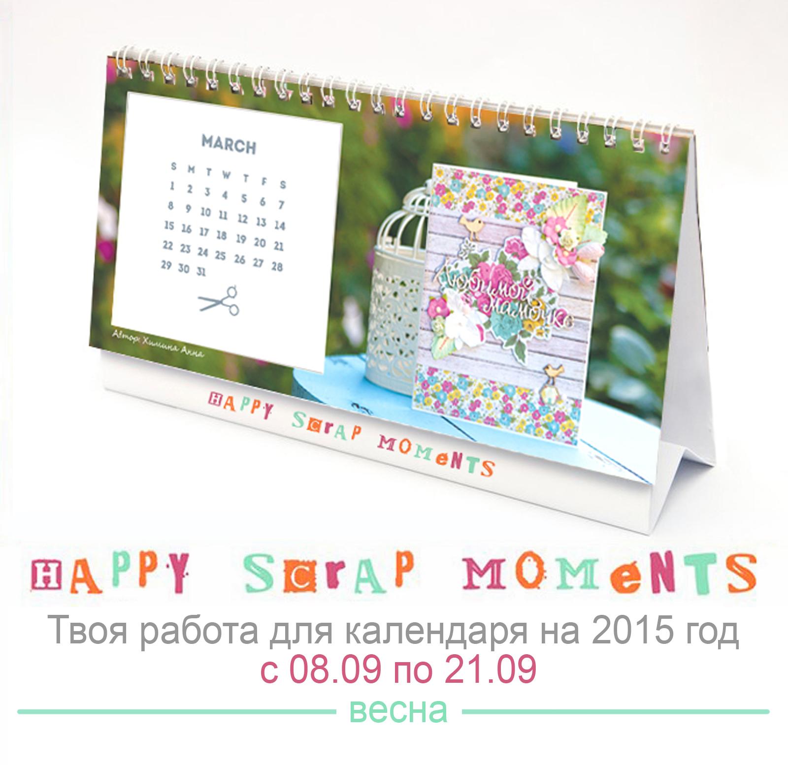 Твоя работа для календаря на 2015 год от HSM. Весна.