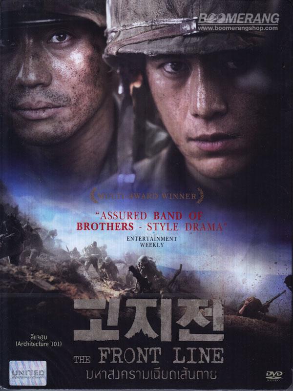 The Front Line/มหาสงครามเฉียดเส้นตาย [DVD5] [Master]-[พากย์ไทย]