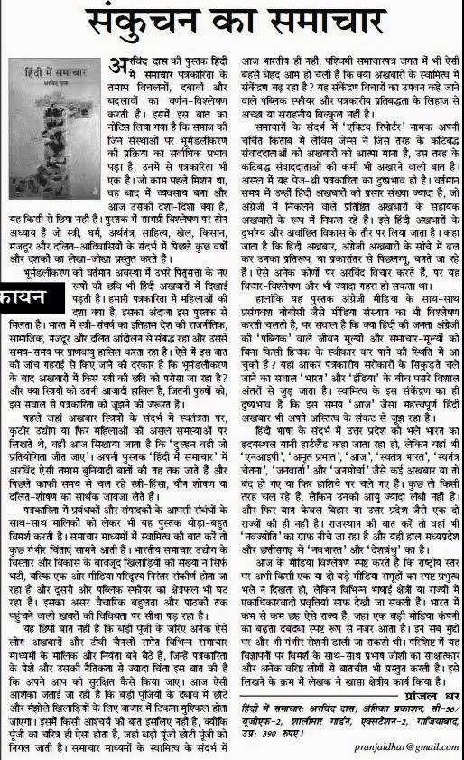 हिंदी में समाचार की समीक्षा