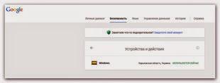 Google - Устройства и действия