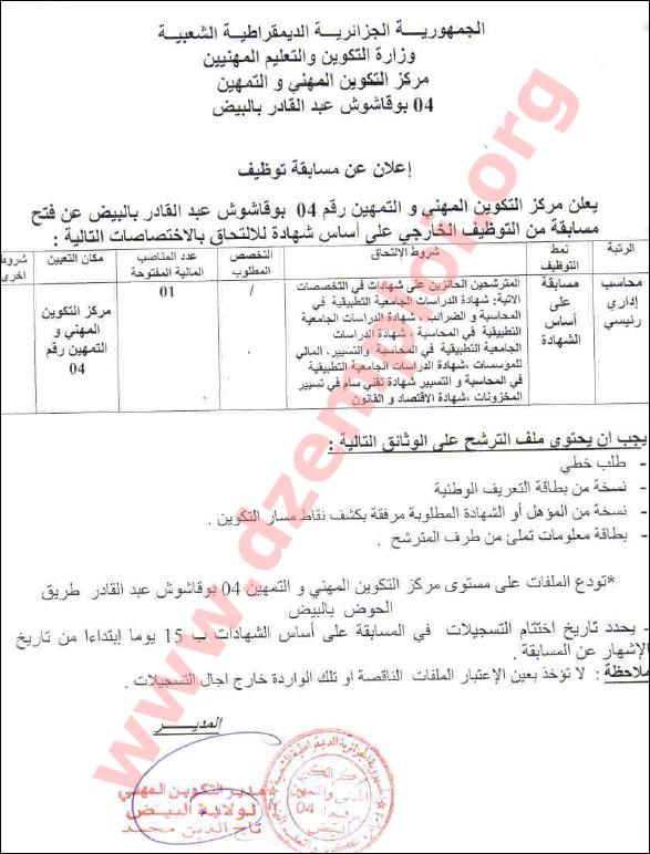 إعلان مسابقة توظيف في مركز التكوين المهني والتمهين بوقاشوش عبدالقادر ولاية البيض جان elbayadh3.JPG