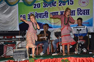 Jharkhand‬ Gorkhas Celebrate Bhaasa Maanyata Diwas (Nepali Language Recognition Day)