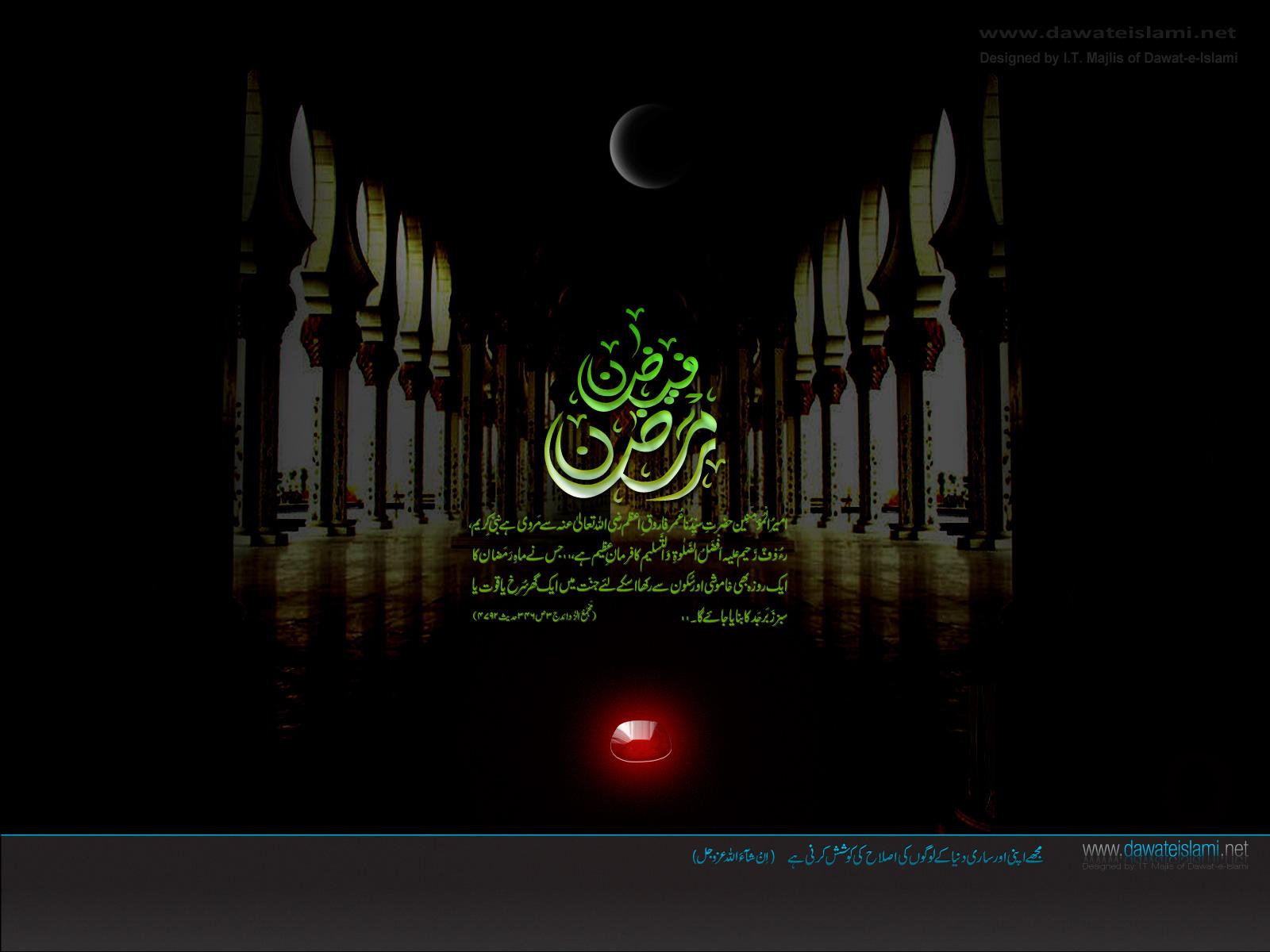 http://2.bp.blogspot.com/-3avCmuPepPg/T_ykbb5HoRI/AAAAAAAAATQ/hBIuZw3VxoA/s1600/ramadan+kareem_wallpapers_by_dawateislami_10.jpg