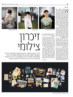 Haaretz galeria