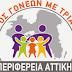 Οι Τρίτεκνοι Αττικής ξεναγούνται στην Ακρόπολη την Κυριακή 5 Ιανουαρίου 2014