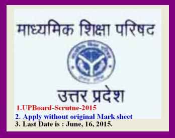 UP Board- scrutiny -2015: Apply without original Mark sheet