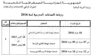 تاريخ اجراء امتحان شهادة البكالوريا 2016