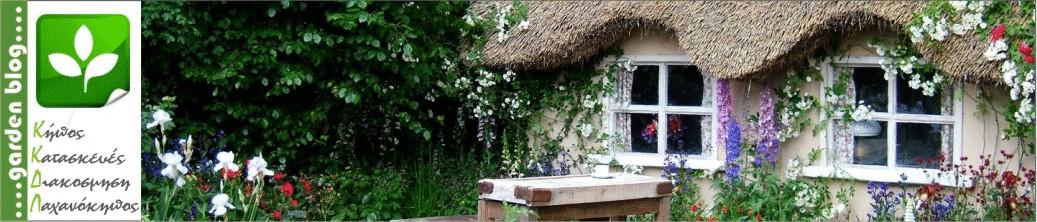 GARDEN blog - Κηπουρέματα