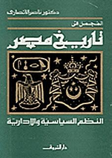 المجمل في تاريخ مصر النظم السياسية والادارية - ناصر الانصاري
