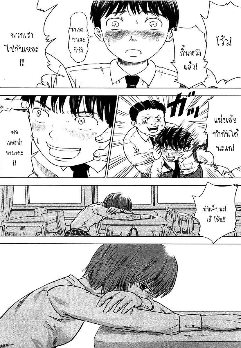 อ่านการ์ตูน Aku no Hana 08 ภาพที่ 27