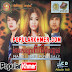 Album: Sunday CD Vol.163 || Khmer New Song
