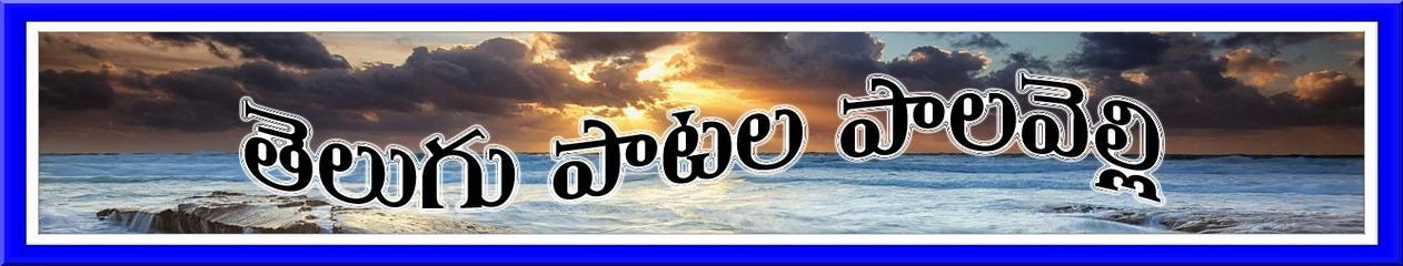 తెలుగు పాటల పాలవెల్లి
