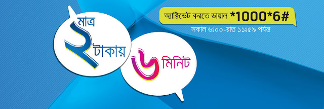 Grameenphone User Get 6 Minutes at only TK 2!