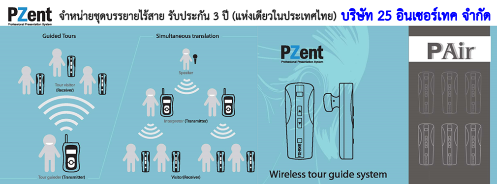 PZent, ชุดบรรยายไร้สาย, ชุดแปลภาษา, เครื่องพรีเซนต์, 25 อินเซอร์เทค, 25 INSERTECH, PAir, PStalk