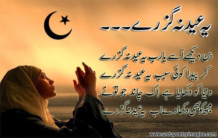 eid poetry 2014