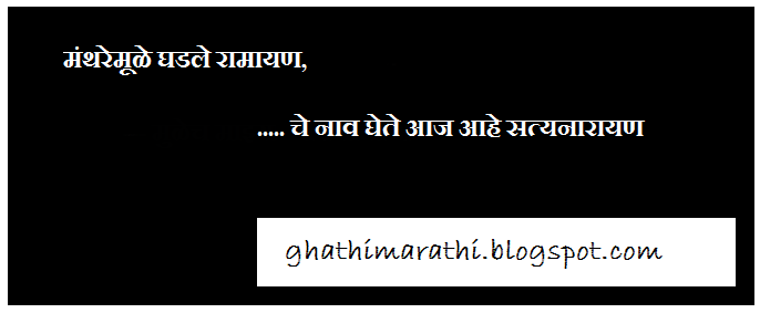 marathi ukhane naav ghene31