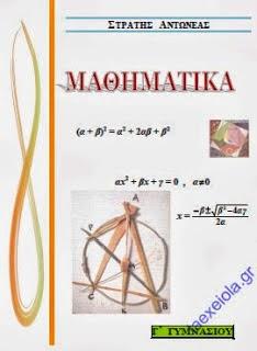 Σημειωσεις Ασκησεις Μαθηματικων Γ Γυμνασιου
