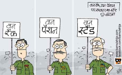 OROP, indian army, One Rank One Pension cartoon, cartoons on politics, indian political cartoon