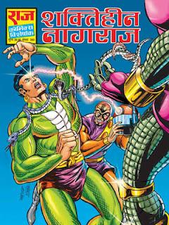 SHAKTIHEEN NAGRAJ (Nagraj Hindi Comic)