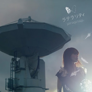 Jormungand perfect order ED Single - Laterality