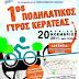 Αναβολή του 1ου Ποδηλατικού γύρου Κερατέας για τις 20-11-2011