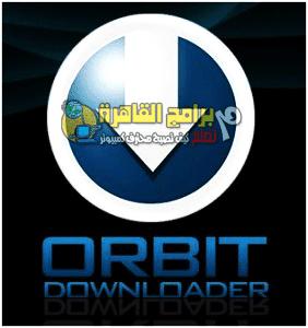 تحميل برنامج اوربت دونلودر اخر اصدار 2013 تحميل اسرع ويدعم الاستكمال