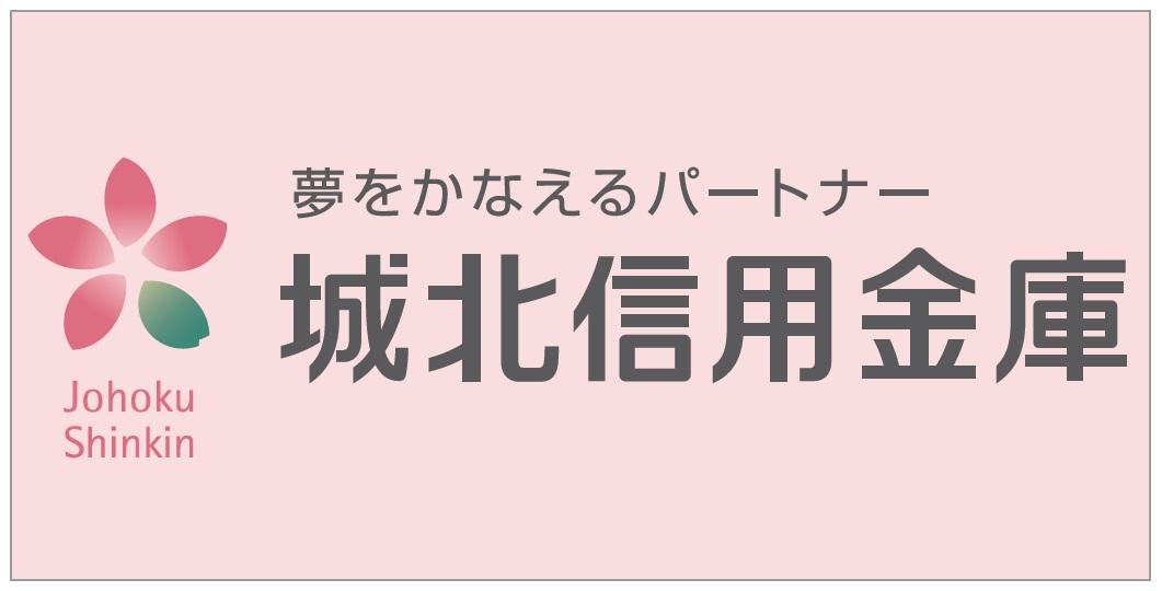 城北信用金庫 東川口支店