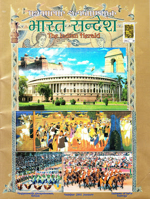 Cover Page of Bharat Sandesh, January 2002