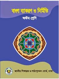 Bangla Bacoron