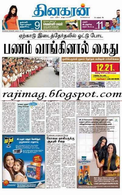 Dina Thanthi | Dina Thanthi Newspaper Dina Thanthi News
