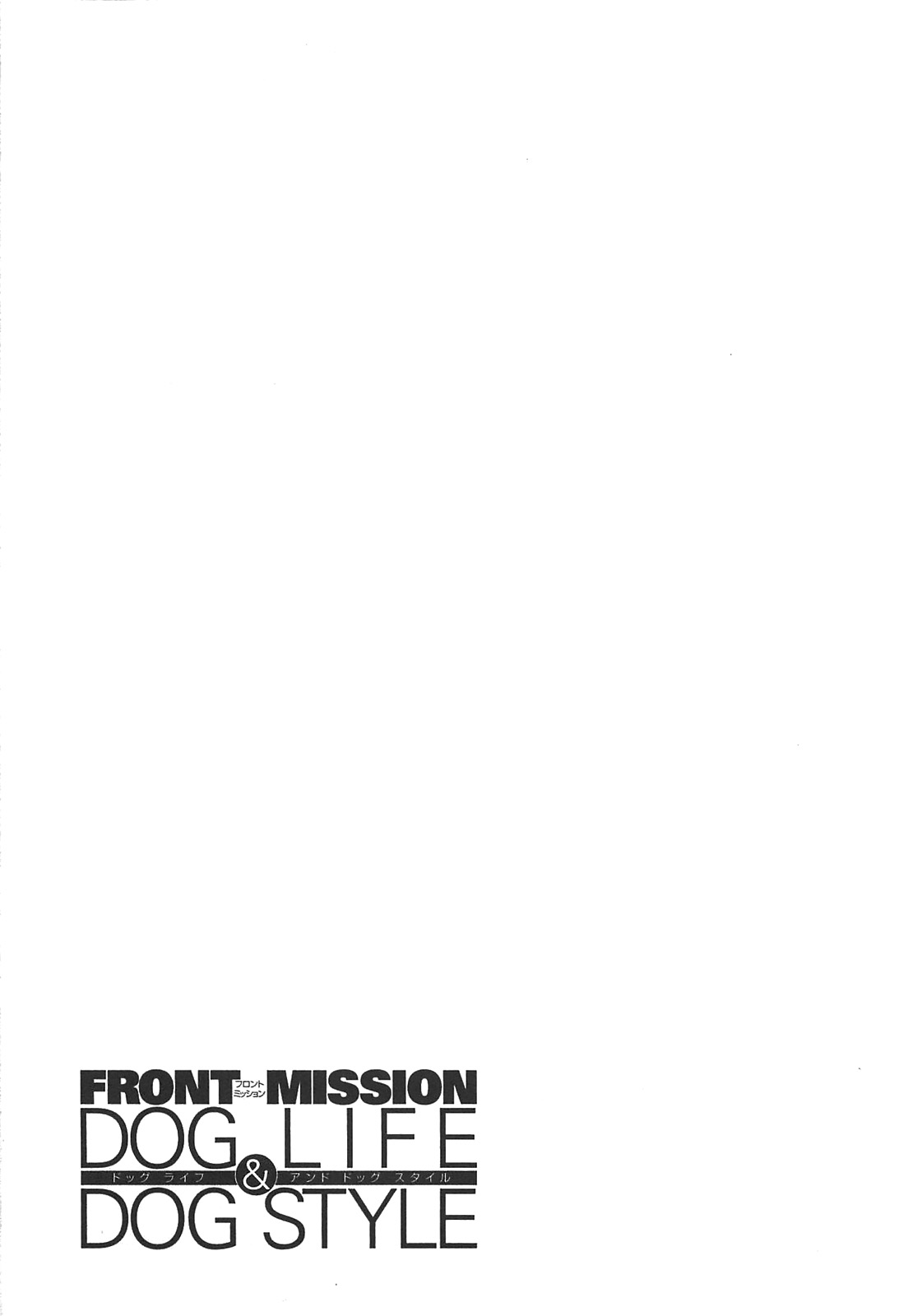 Front Mission - Dog Life & Dog Style - Chapter 42