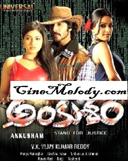 Ankusham Telugu Mp3 Songs Free  Download  2008