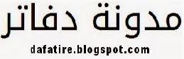 dafatire -dafatir-tarbawiyat - تربويات-dafatir tarbawiyat-tarbawiyat dafatir - مدونة دفاتر